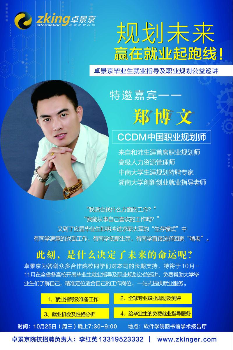 卓景京|规划未来,赢在就业起跑线!