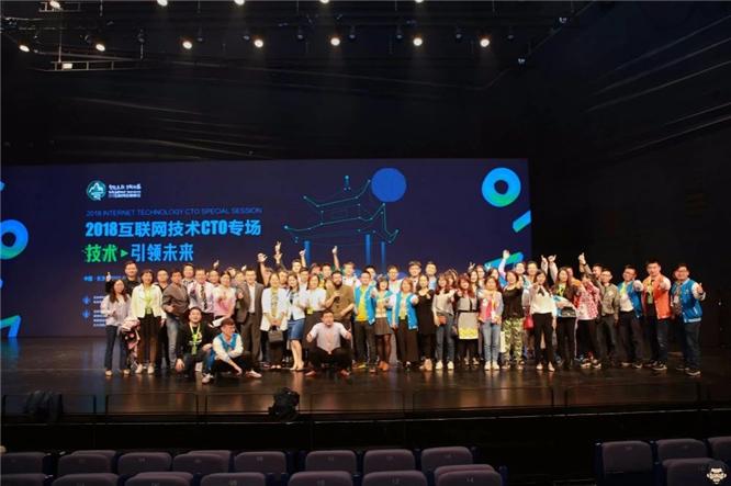 卓景京|2018互联网岳麓峰会