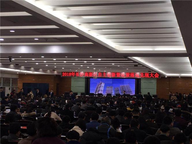 卓景京|长沙高新区自主创新暨政策落地兑现大会召开