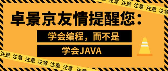 学会编程, 而不是学会Java。