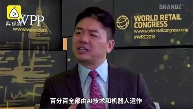 刘强东宣布:京东减员50%,每天工作3小时!