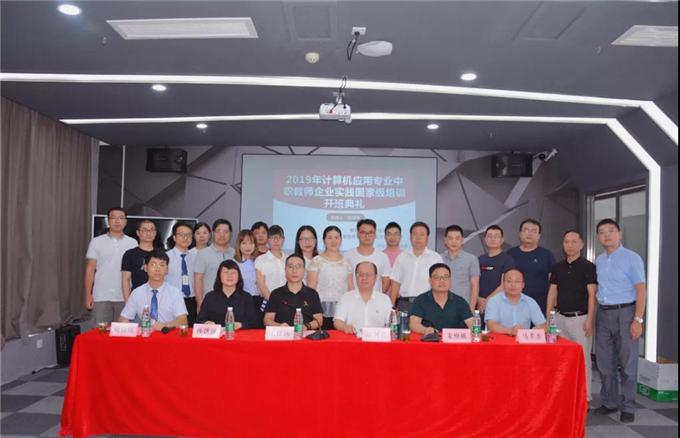 2019年计算机应用专业中职教师企业实践国家级培训开班典礼在卓京集团隆重举行
