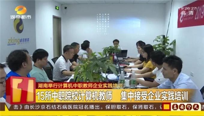 湖南都市电视台采访报道我司举办的2019中职教师企业实践(计算机应用)国家级培训