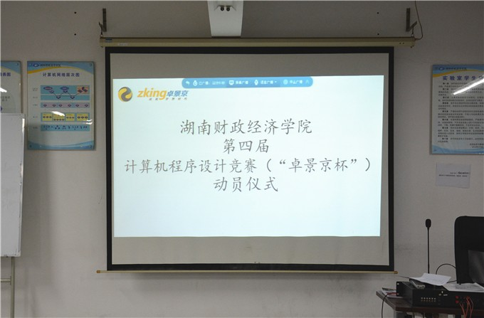 科技引领梦想 ——卓景京杯程序设计大赛启动仪式举行