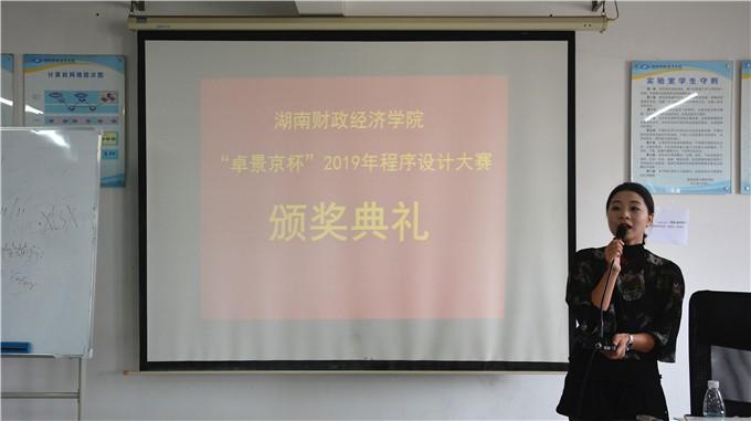 第四届卓景京杯程序设计大赛颁奖仪式圆满落幕