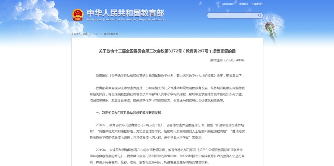卓景京丨 教育部回应将编程教育纳入中小学相关课程,当程序员的好处又变多了!
